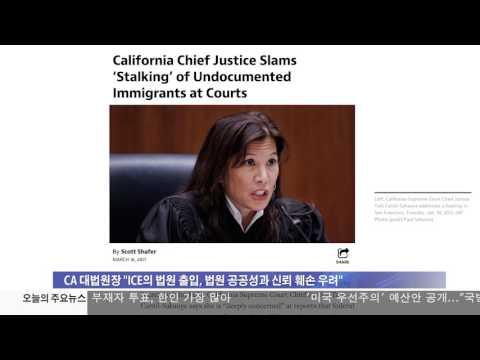 CA 대법원 ICE, 법원 스토킹 자제해라 3.16.17 KBS America News