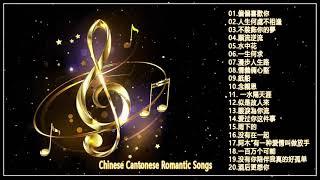 Video 粵語浪漫歌曲 Chinese Cantonese Romantic Songs - 谢谢你的爱 +偏偏喜歡你+人生何處不相逢+不裝飾你的夢+順流逆流+水中花+一生何求+漫步人生路+情義倆心堅+紙船 MP3, 3GP, MP4, WEBM, AVI, FLV Mei 2019