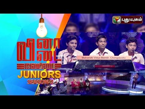 Vina Vidai Vettai Juniors (Season2) | 27/09/2015 | Puthuyugam TV
