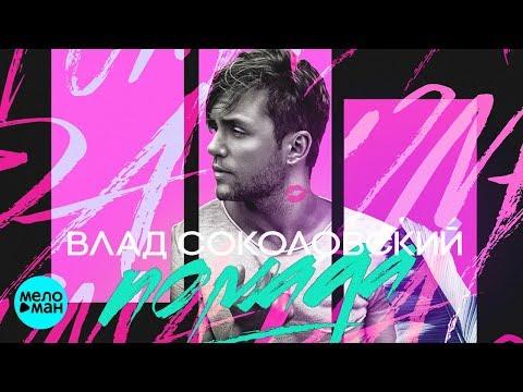 Влад Соколовский - Помада (Official Audio 2018)