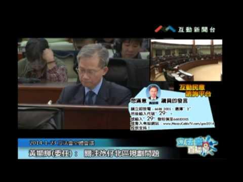 黃顯輝20140123立法會議