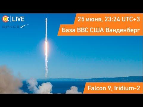?????????? ????? SpaceX Falcon 9 (Iridium-2)_Legjobb videók: Űrhajó