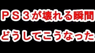 【PS3 GT6】 グランツーリスモ6プレイ中にプレステ3が壊れる瞬間【生放送】
