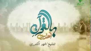 Nasheed, The path of my Qur'an