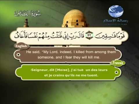 28- Al-Qasas (Translation of the Meanings of The Noble Quran in the English Language)