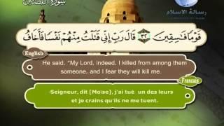 Quran translated (english francais)sorat 28 القرأن الكريم كاملا مترجم بثلاثة لغات سورة القصص
