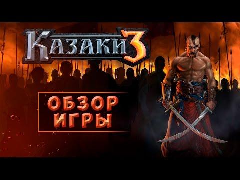 Казаки 3 - обзор игры: где скачать Казаки 3, дата выхода и многое другое
