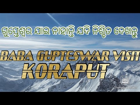 Video Baba GUPTESWAR Koraput download in MP3, 3GP, MP4, WEBM, AVI, FLV January 2017