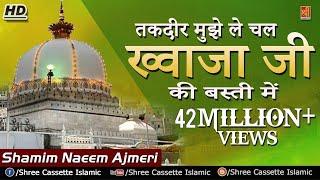 Video Taqdeer Mujhe Le Chal Khwaja Ji Ki Basti Me | Jhula Jhulaon(Asgar Ka Jhula) | Karbala Qawali 2017 MP3, 3GP, MP4, WEBM, AVI, FLV Juni 2018