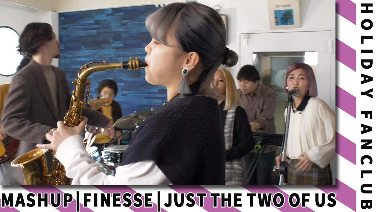 HOLIDAY FANCLUB - Finesse (Bruno Mars) × Just the Two of Us (Grover Washington Jr. feat. Bill Withers)