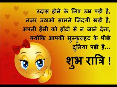 Good quotes - Good Night Quotes In Hindi