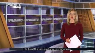Правда тижня на ПравдаТУТ Львів за 06.05.2018