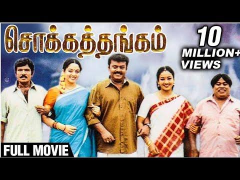 Chokka Thangam Full Movie | Vijayakanth, Soundarya, Senthil, Goundamani | Deva | Superhit Movie