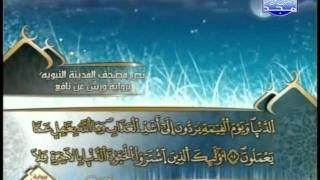 المصحف المرتل 01 للشيخ العيون الكوشي برواية ورش
