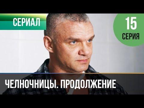 ▶️ Челночницы 2 сезон 15 серия - Мелодрама | Фильмы и сериалы - Русские мелодрамы (видео)