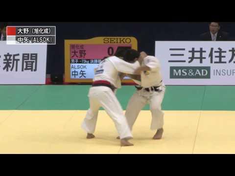 男子73kg級決勝 大野将平 vs 中矢力