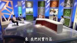 大愛電視《綠色幸福學》〜竹之成材