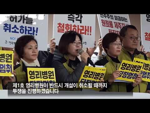 20181227 제주영리병원 반대100만서명운동에 함께 해주세요