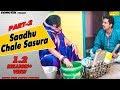 Haryanvi Natak - Ram Mehar Randa - Saadhu Chale Sasural - Haryanavi Comedy 2