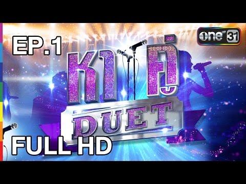 หาคู่ DUET   EP.1 (FULL HD)   5 มี.ค. 60   one31