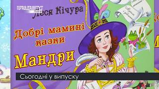 Випуск новин на ПравдаТУТ Львів 15.09.2018