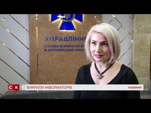 Управління СБУ в Житомирській області припинили діяльність інформаторської мереж