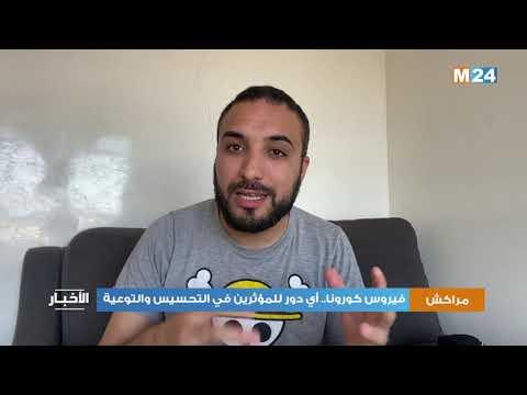 مراكش: فيروس كورونا.. أي دور للمؤثرين في التحسيس والتوعية