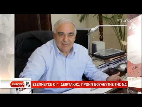 Πέθανε ο πρ. βουλευτής της ΝΔ Γ. Δεικτάκης-Έπαθε ανακοπή στο γήπεδο του ΟΦΗ | 01/12/2019 | ΕΡΤ