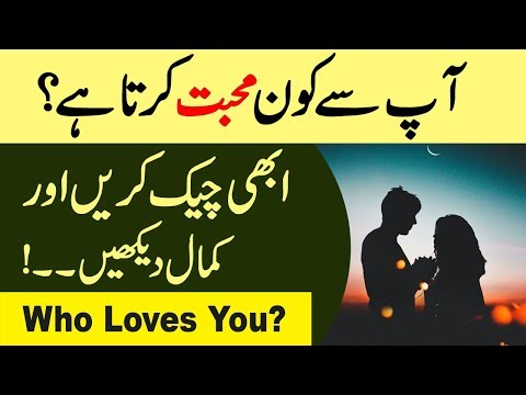 Ap Se Kon Mohabbat Karta Hai - Who Love You? Check Karain Or Kamal  Dekhain