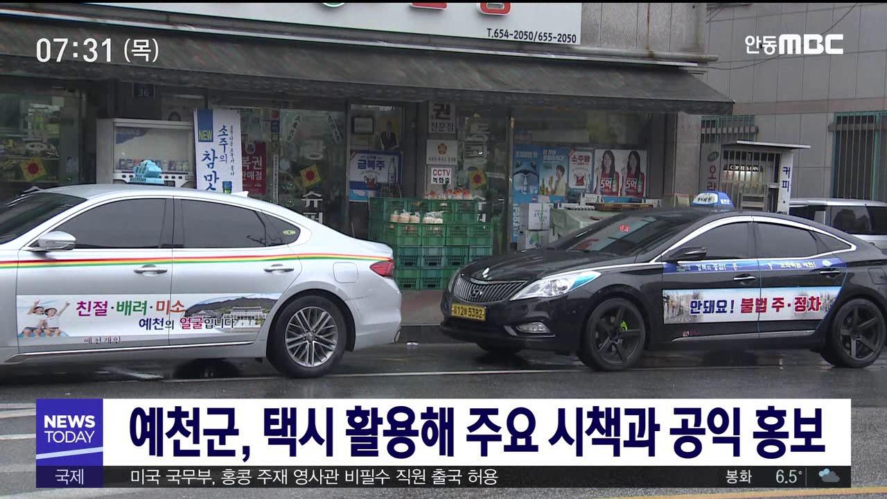 예천군, 택시 이동광고 나서