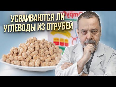 , title : 'Доктор Ковальков об отрубях и углеводах в их составе'