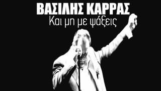 Vasilis Karras - Και Μη Με Ψάξεις