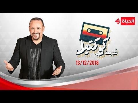 """اللقاء الكامل لهشام عباس مع فريق """"واما"""" في """"شريط كوكتيل"""""""