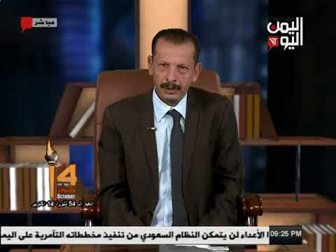 اليمن اليوم 2017 10 14