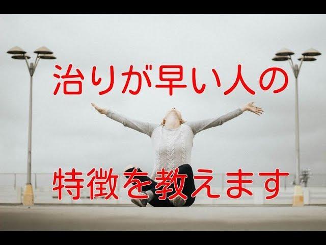 【札幌 腰痛】治りが早い人の特徴をお伝えします