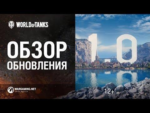 ОБЗОР ОБНОВЛЕНИЯ 1.0  [World Of Tanks] (видео)