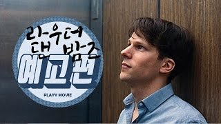Nonton 라우더 댄 밤즈(Louder Than Bombs , 2015)_메인예고편_PLAYY Film Subtitle Indonesia Streaming Movie Download