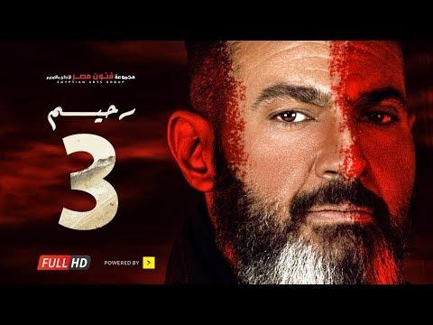 مسلسل رحيم الحلقة 3 الثالثة - بطولة ياسر جلال | Rahim series - Episode 03 (видео)