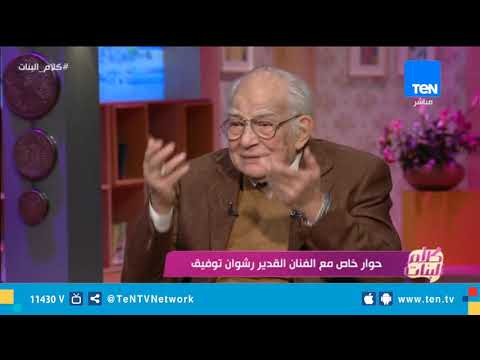 قبل وفاتها.. رشوان توفيق: أنا بحب مراتي دلوقت أكتر من أيام الشقاوة