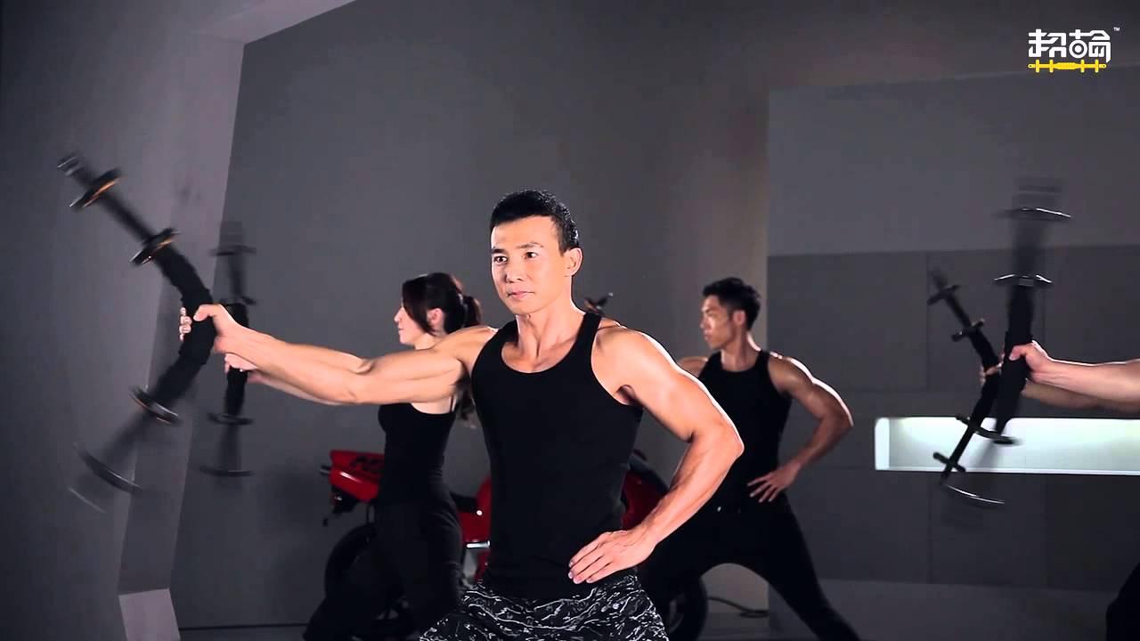 劉畊宏教你如何用超輪打造健美身材02:甩棒功能