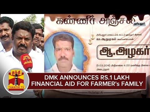DMK-announces-Rs-1-Lakh-Financial-Assistance-for-Farmer-Azhagars-Family