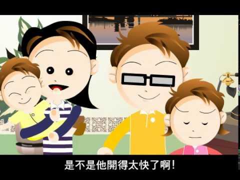 [2014] 交通安全宣導動畫高齡者交通安全篇(宣導動畫)