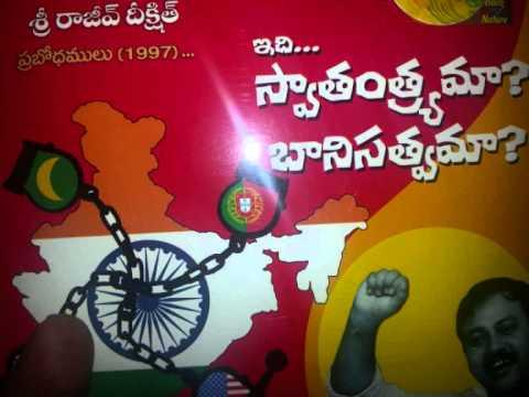 RAJEEV DIXIT 1st part Swathantrama  Banisathvama