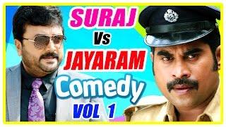 Video Suraj Vs Jayaram | Comedy Scenes | Vol 1 | Jayasurya | Indrajith | Biju Menon | Kunchako Boban MP3, 3GP, MP4, WEBM, AVI, FLV Januari 2019