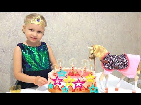 Алиса празднует день рождения ЛОШАДКИ ! Набор детский для праздника! (видео)