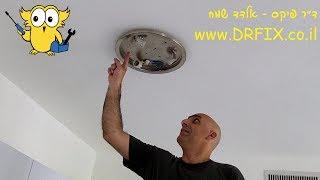 איך להתקין גוף תאורה בתיקרה