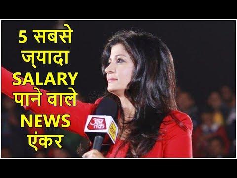 सबसे ज्यादा Salary  पाने वाले News Anchor !!