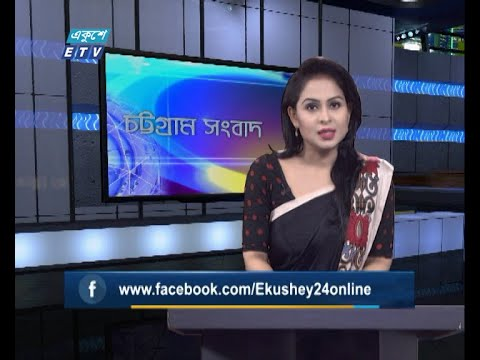 06 PM News || সন্ধ্যা ০৬টার সংবাদ || চট্টগ্রাম সংবাদ || 09 August 2020