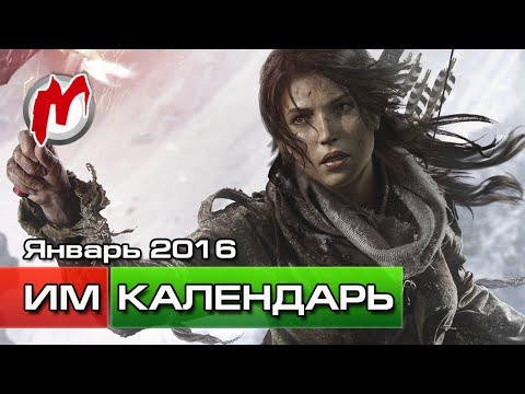 Календарь Игромании: Январь 2016 (Rise of the Tomb Raider, Homeworld: Deserts of Kharak)