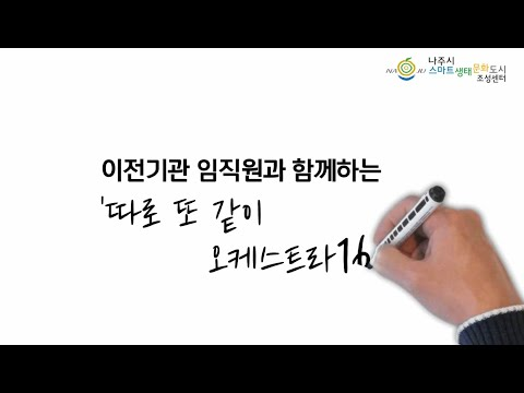 """""""따로 또 같이 오케스트라 16"""" 홍보영상"""